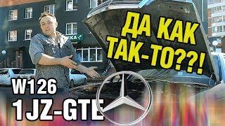 1JZ в НЕМЕЦКУЮ классику, Mercedes W126