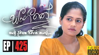 Sangeethe | Episode 425 07th December 2020 Thumbnail