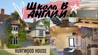 Школа в АНГЛИИ// HURTWOOD HOUSE
