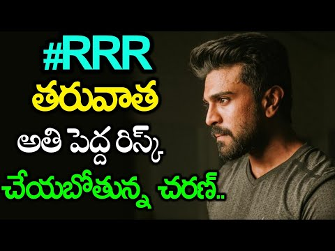 ram-charan-takes-a-big-risk-after-rrr-movie-|-hero-ram-charan-upcoming-movie-details-|-news-mantra