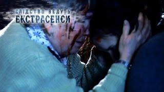 Загадочная смерть мамы и дочки в один день - Следствие ведут экстрасенсы - Выпуск 250 - 09.08.15