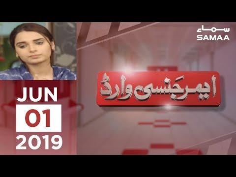 Emergency Ward   SAMAA TV   June 1, 2019