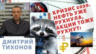 Дмитрий Тихонов - Кризис 2020. Нефть уже рухнула, акции тоже рухнут!