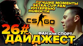 Gambar cover SETKA CUP / Дайджест 26# Сергей Чернявский 21.02.20