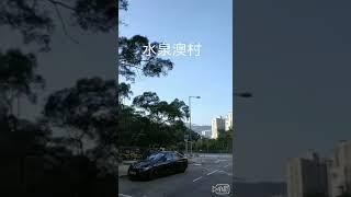 Publication Date: 2018-12-18   Video Title: 水泉澳村對面往沙慈古路