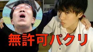 無許可で桐崎栄二の「ピンポンダッシュ、自分の家でやる」をメサイアがパクって動画にしたwww【きりざきえいじ】 thumbnail