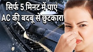 Remove Car AC's bad Smell at home in just 5 minutes 2018 trick |  Hindi |Tiago/Tigor AC Smell