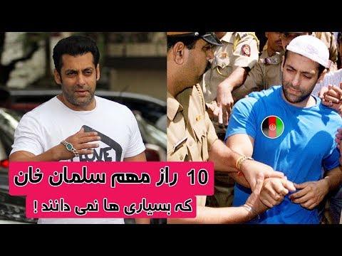 10 راز مهم هنرپیشه محبوب افغانستانی الاصل دنیای بالیوود   TOP 5 DARI