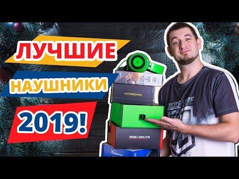 ТОП ИГРОВЫХ НАУШНИКОВ НА НАЧАЛО 2019!