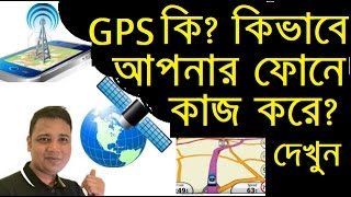 GPS কি ? কিভাবে ফোনে কাজ করে ? How Gps Works In Your Mobile And What is Gps &  Satellite