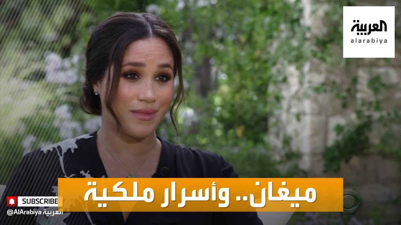 صباح العربية | أخبار بلا سياسة: ميغان لأوبرا ابني لم يمنح لقب أمير لهذا السبب  - نشر قبل 4 ساعة
