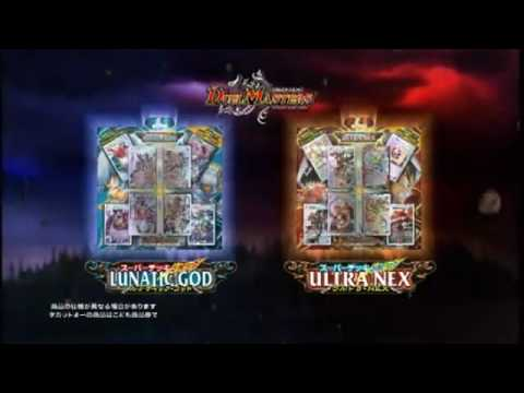 DMC-62 Ultra NEX and DMC-63 - Lunatic God
