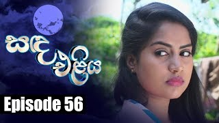 Sanda Eliya - Episode 56 | 07 - 06 - 2018 | Siyatha TV Thumbnail