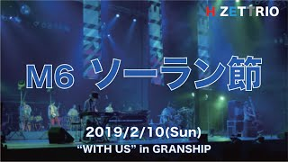"M6 ソーラン節_H ZETTRIO LIVE ""WITH US"" in GRANSHIP"
