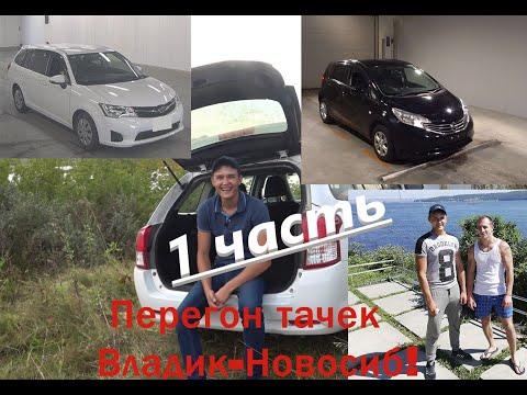 Перегон тачек Владивосток - Новосибирск. Часть 1: Дорога во Владик, гребешки, крабы!