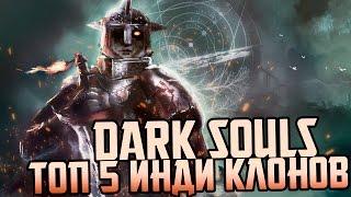 После взлетевшей популярности Dark Souls многие решили покуситься на этот сочный пирог хардкорных рпгэкшенов