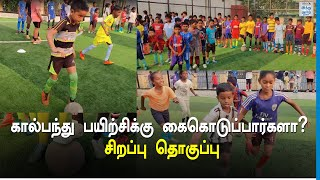 football-training-centre-perambur-special-story-hindu-tamil-thisai