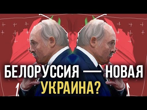 Куда Лукашенко ведёт Белоруссию