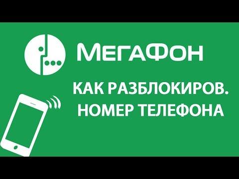 Как узнать заблокирована ли сим карта мегафон