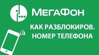 видео Как разблокировать сим карту Мегафон