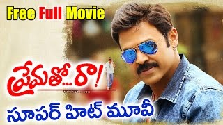 Prematho Raa Telugu Full Length Movie | Venkatesh Telugu Full Movies | Free Movies Online
