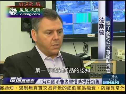 外国电商进军中国市场 Western internet retailers target market: China