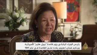 لقاء تاريخي ياباني أميركي في بيرل هاربر