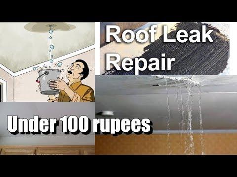 टपकती छत सही करे मात्र 100 रूपये मे।roof leakage repair under 100 rupees|leaking roof|