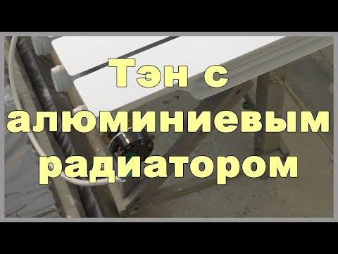 Тэн с алюминиевым радиатором - временное отопление дома