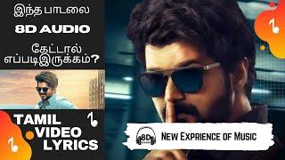 Andha Kanna Paathaakaa - MASTER  | 8D Audio | Tamil Lyric  | Thalapathy Vijay | Anirudh Ravichander