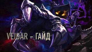 League of Legends / Вейгар (Veigar) - Cамый полный гайд по герою