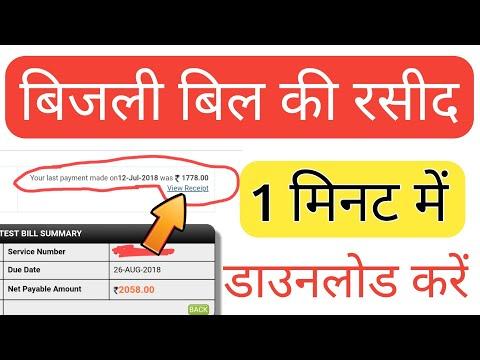 Electricity Bill Payment Receipt | Bijli bill online check | by vishal online classes