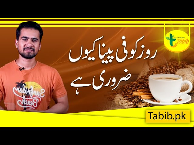 Black Coffee | Benefits For Weight Loss Urdu/Hindi & Side Effects | How Much Is Safe? | Tabib.pk
