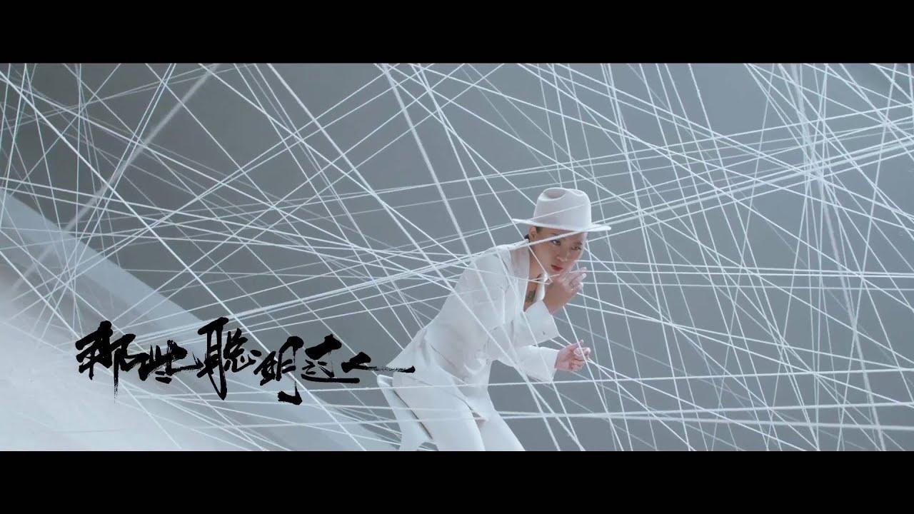 Bibi Zhou 周筆暢 -電影寒戰2 推廣曲 -《兩陷》