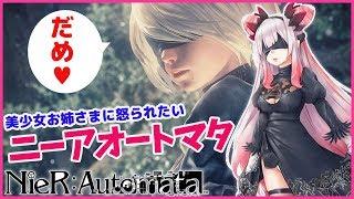 【NieR:Automata】美少女お姉さんに怒られたいニーアオートマタ!【周防パトラ / ハニスト】