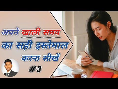 अपने खाली समय का सही इस्तेमाल करना सीखो । Do These Things In Free Time । What To Do You're Bored   