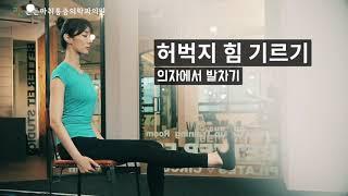 허벅지 힘 기르기(의자에서 발차기) / 무릎운동