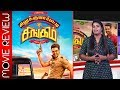 Silukkuvarpatti Singam Movie Review   Vishnuu Vishal, Regina Cassandra   Leon James   Yes Media