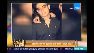 مساء القاهرة | حوار اسامة هيكل رئيس مدينة الانتاج الاعلامي 26 إبريل 2016