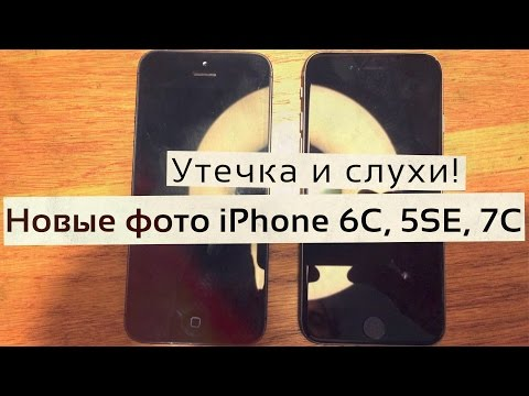 Утечка новых фото iPhone 5SE! 4-дюймовый iPhone с закругленными краями рядом с iPhone 5!