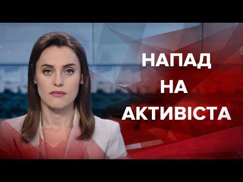 Випуск новин за 9:00: Напад на активіста