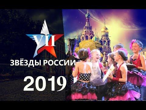 Фестиваль-Конкурс в Санкт-Петербурге VII ЗВЁЗДЫ РОССИИ 2019