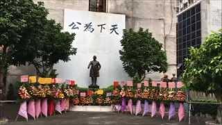 紀念國父孫中山先生150週年誕辰短片