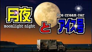イメージ動画 中秋の名月とアイスクリーム号(ice cream wrapping car)  動画サムネイル