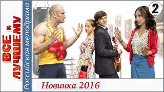 Все к лучшему (2016). 2 серия. Мелодрама, сериал. HD