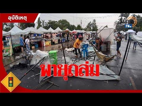 วินาทีพายุพัดถล่มตลาดไนท์บาซาร์ : Matichon TV