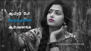 Tamil love sad song whatsapp status ||un nenja thottu sollu female sad song||kathambam creation