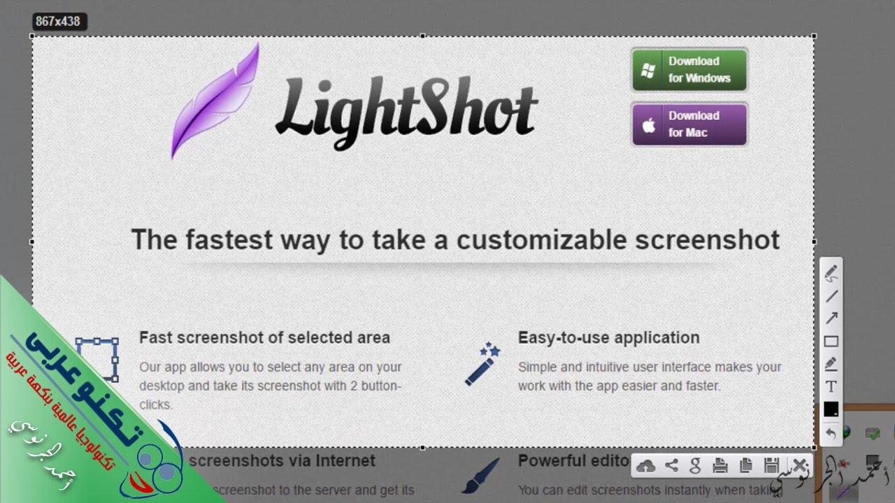 شرح كامل لبرنامج Lightshot أفضل وأخف برنامج لإلتقاط الصور وعمل سكرين شوت والتعديل عليها