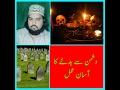 DUSHMAN SE BADLA LENE KA AASAN AMAL 1...urdu