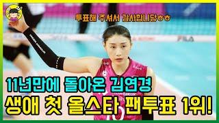 11년 만에 돌아온 김연경…생애 첫 올스타 팬투표 1위…